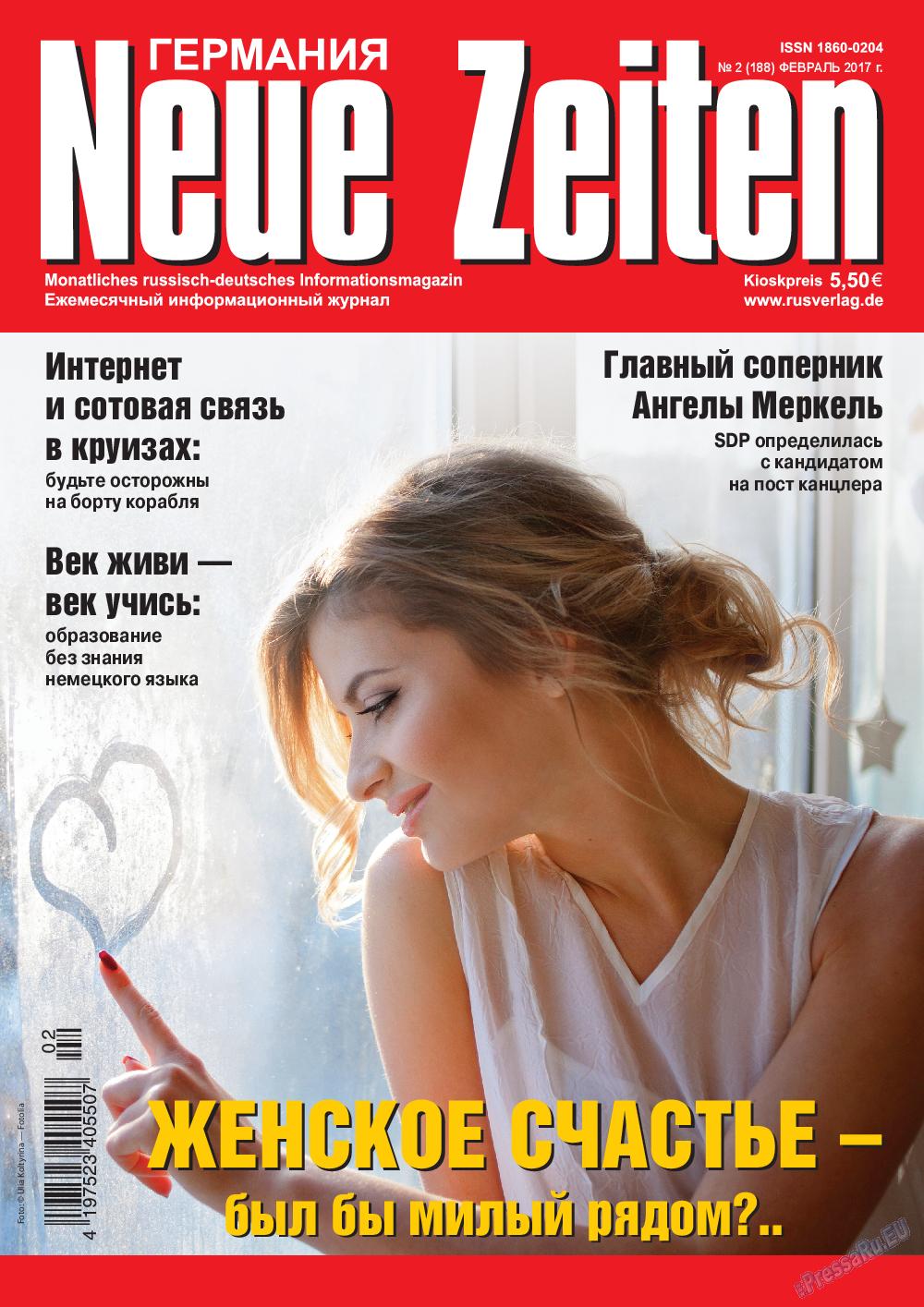 Neue Zeiten (журнал). 2017 год, номер 2, стр. 1
