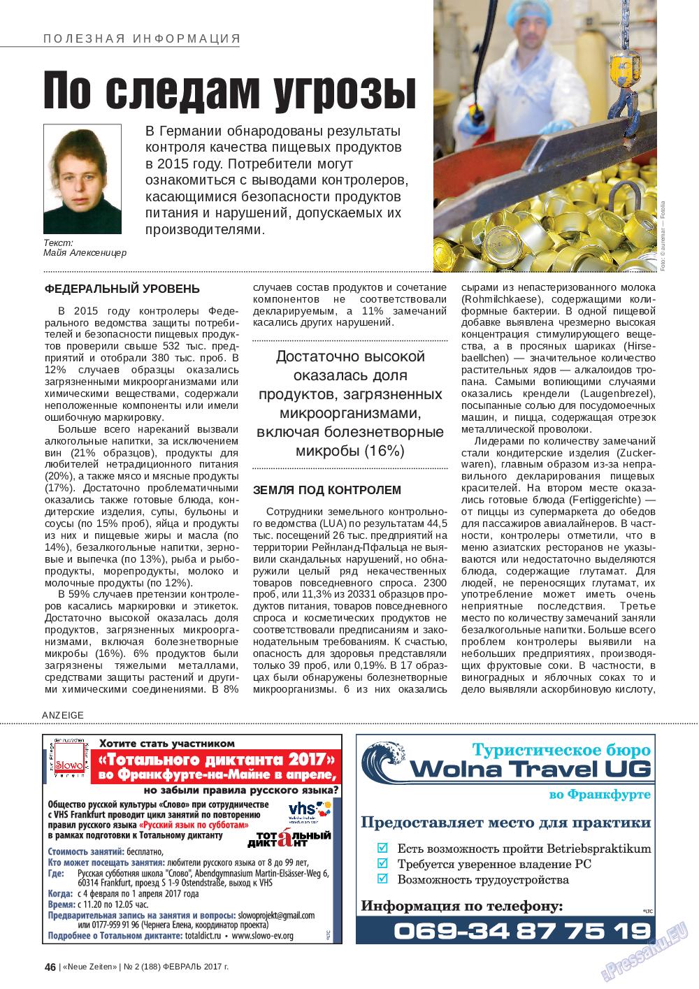 Neue Zeiten (журнал). 2017 год, номер 2, стр. 46