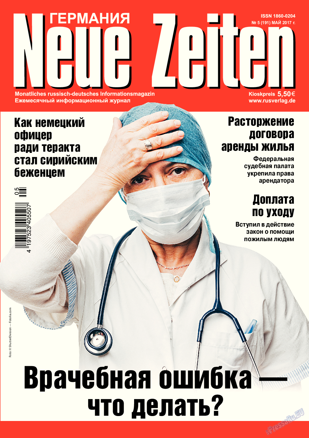 Neue Zeiten (журнал). 2017 год, номер 5, стр. 1