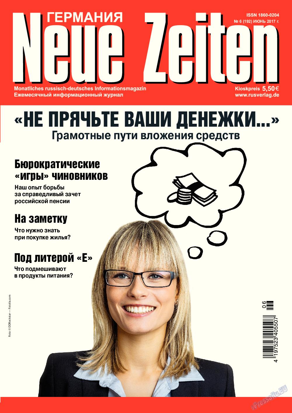 Neue Zeiten (журнал). 2017 год, номер 6, стр. 1