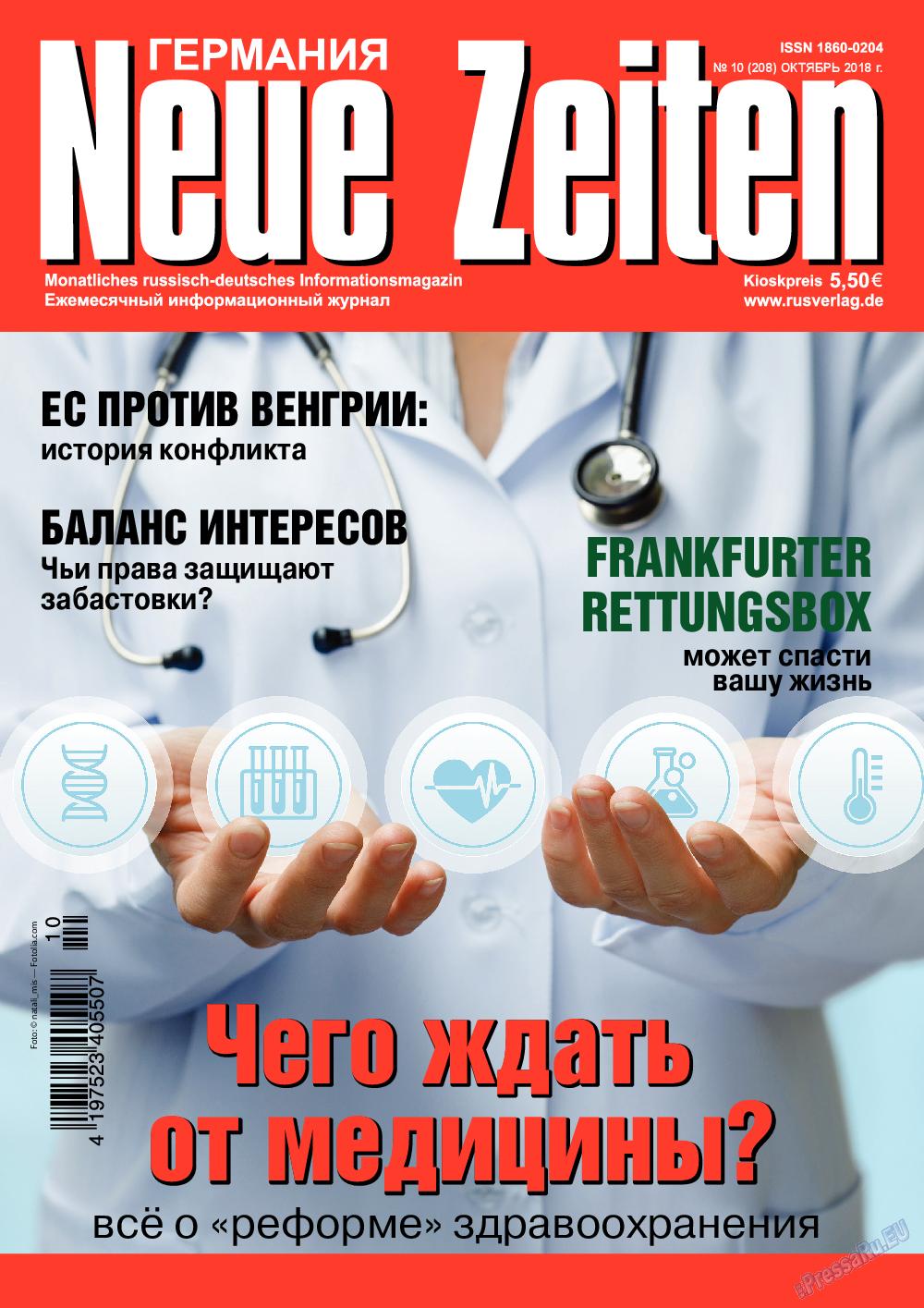 Neue Zeiten (журнал). 2018 год, номер 10, стр. 1