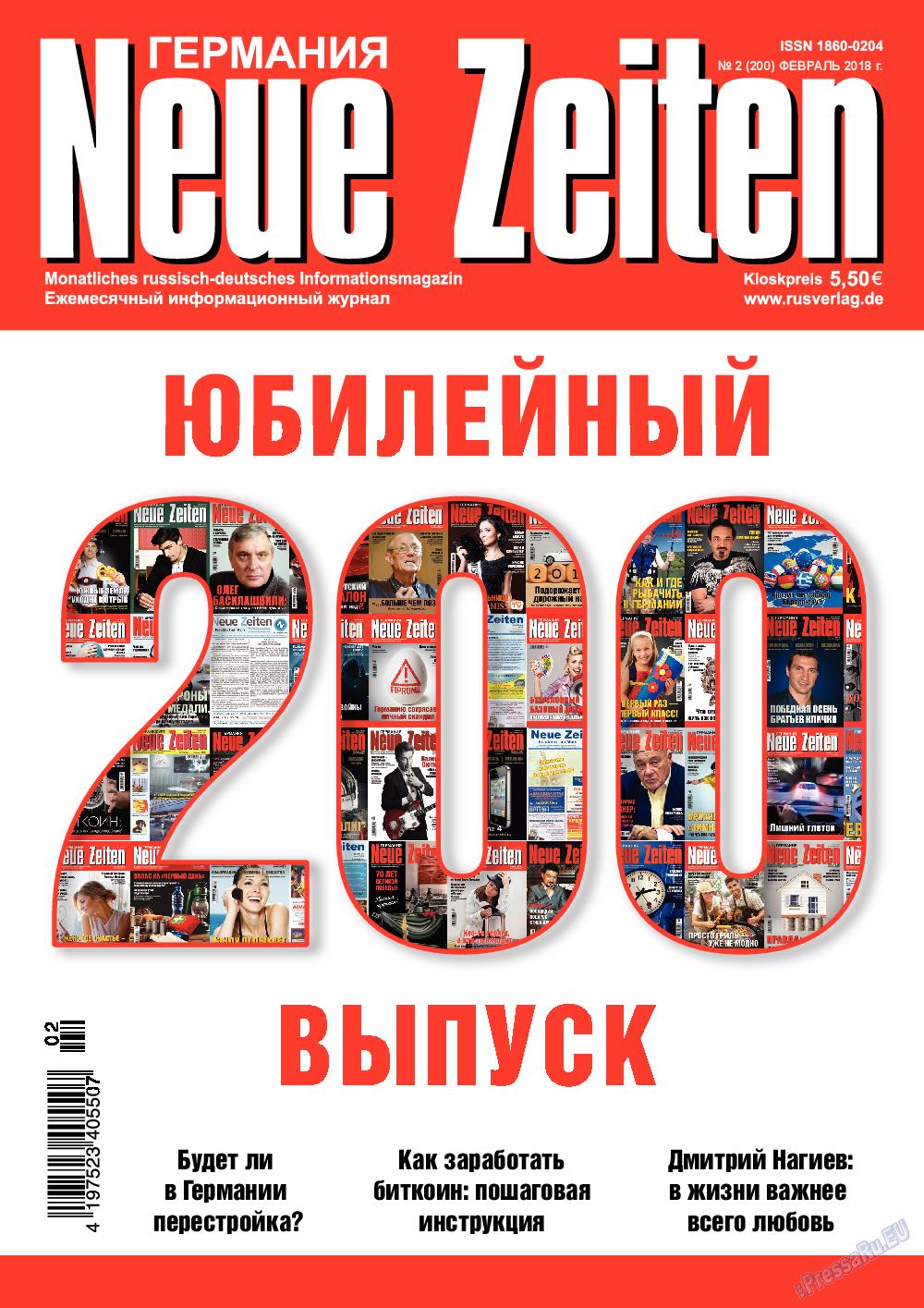 Neue Zeiten (журнал). 2018 год, номер 2, стр. 1
