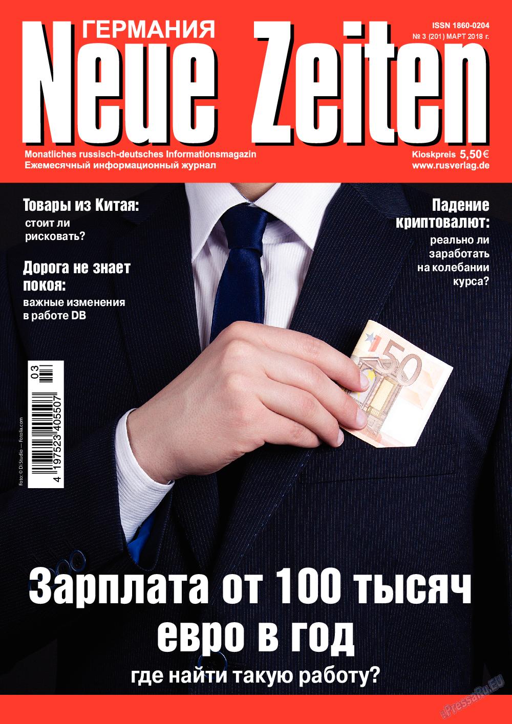 Neue Zeiten (журнал). 2018 год, номер 3, стр. 1