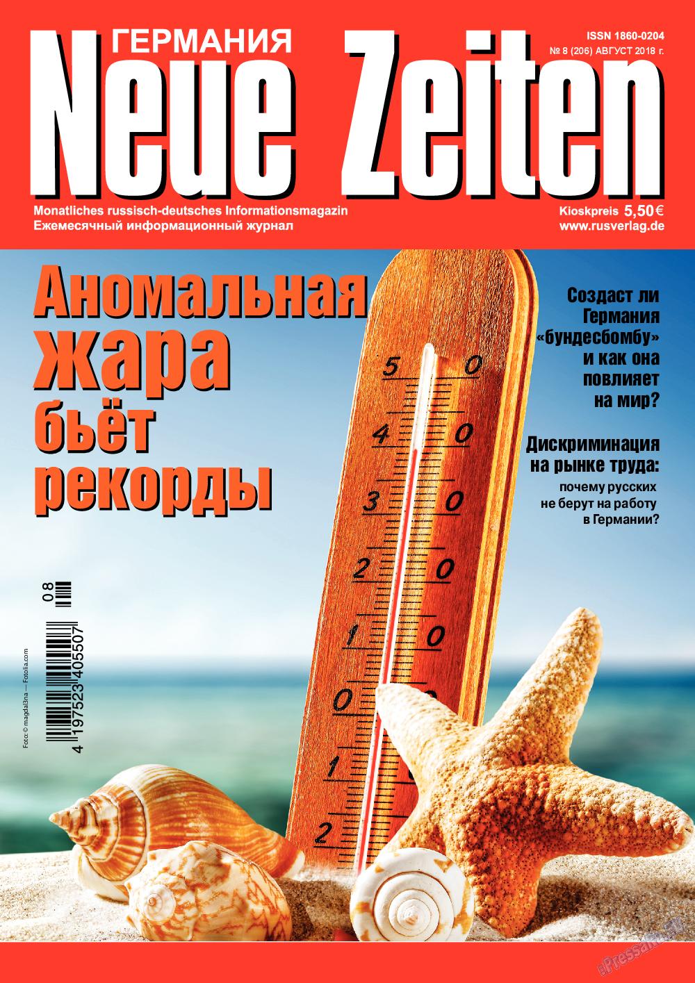 Neue Zeiten (журнал). 2018 год, номер 8, стр. 1