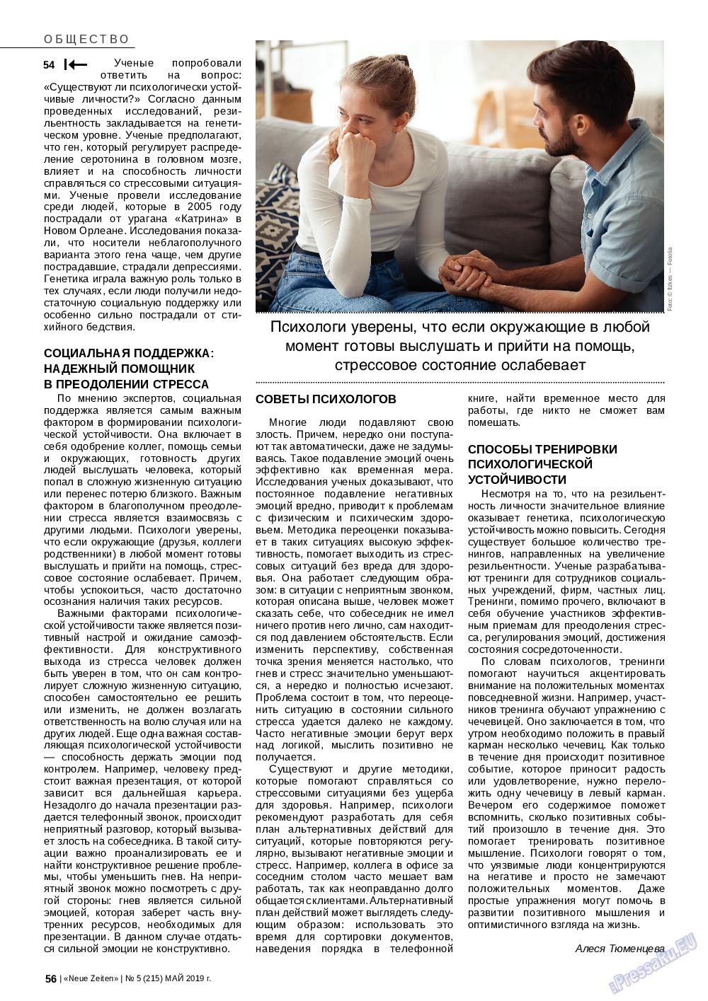 Neue Zeiten (журнал). 2019 год, номер 5, стр. 56