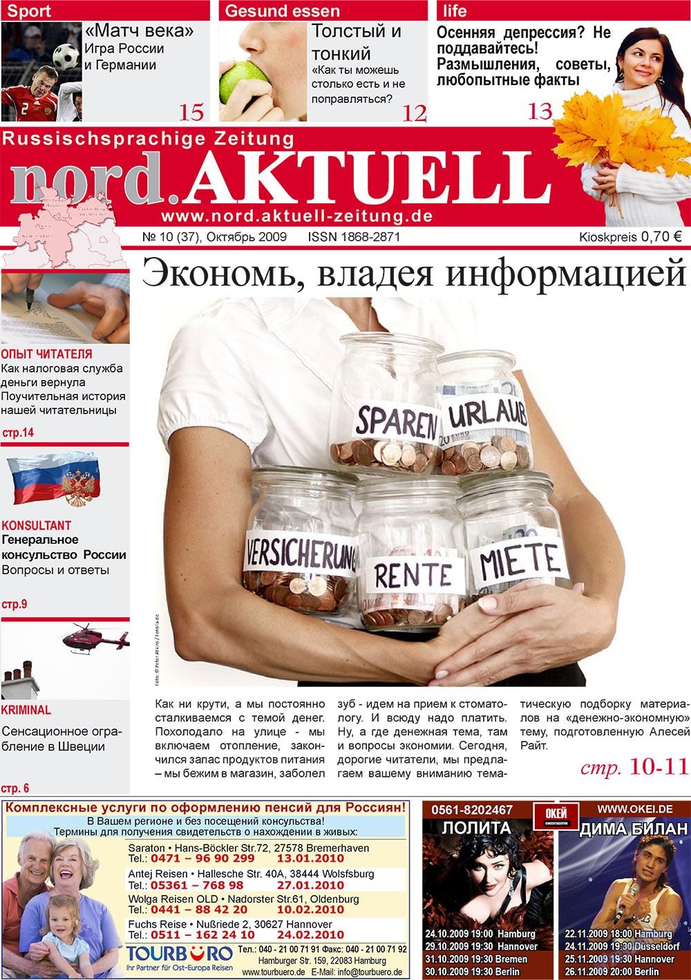 nord.Aktuell (газета). 2009 год, номер 10, стр. 1