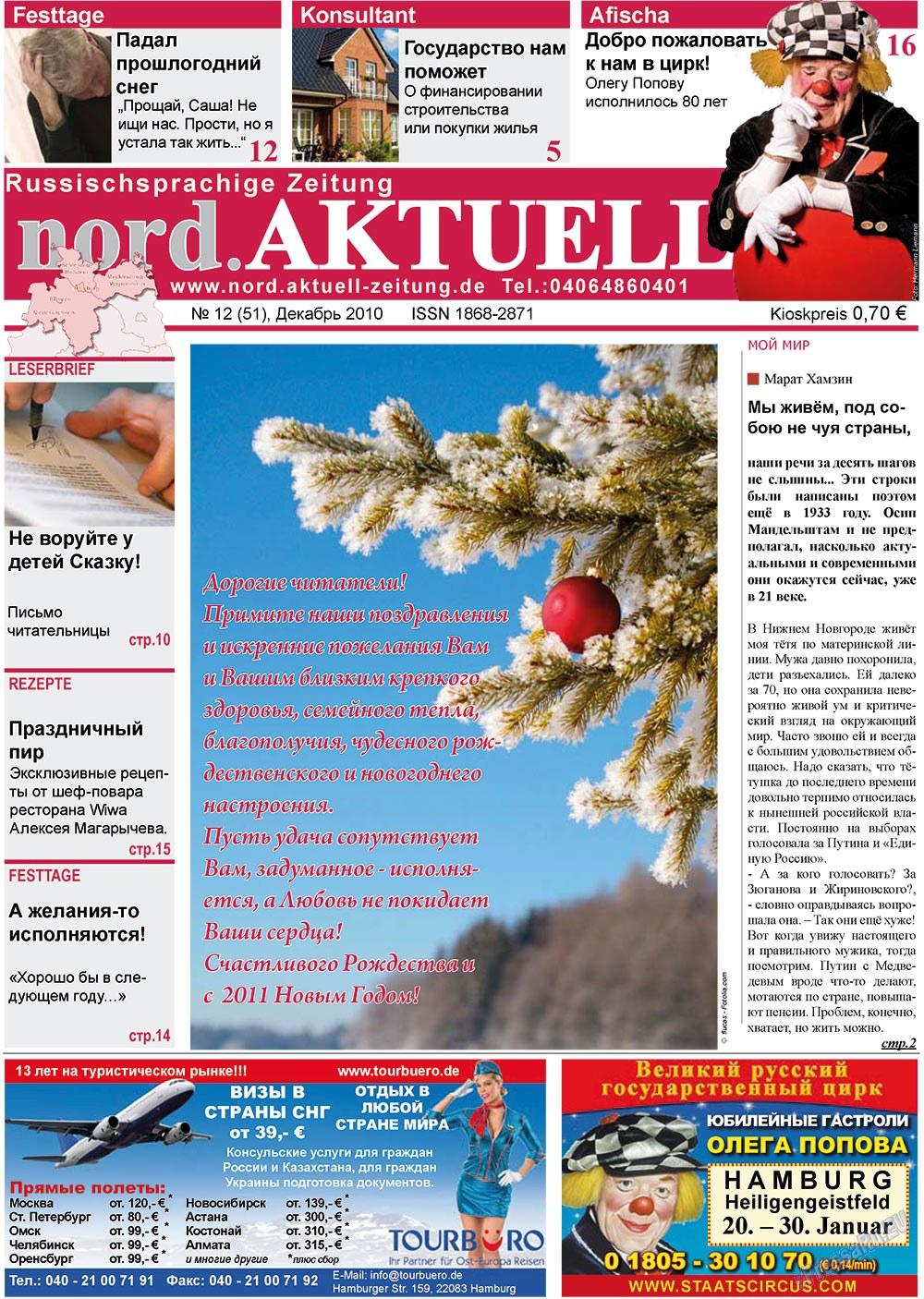 nord.Aktuell (газета). 2010 год, номер 12, стр. 1