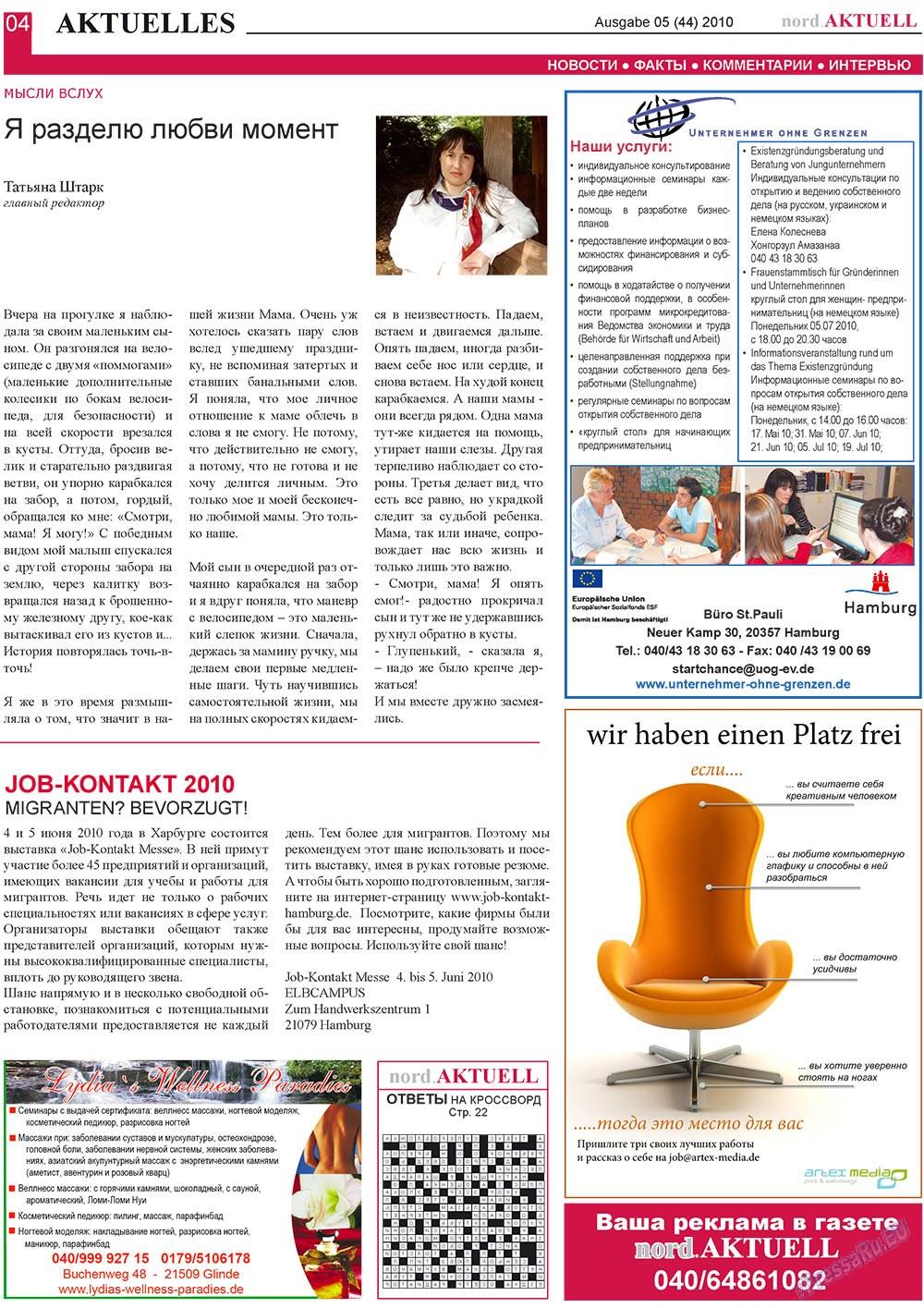 nord.Aktuell (газета). 2010 год, номер 5, стр. 4