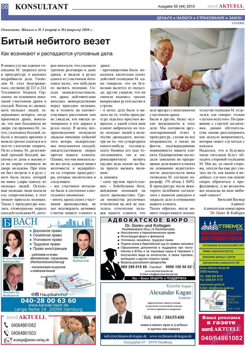 nord.Aktuell (газета). 2010 год, номер 5, стр. 8