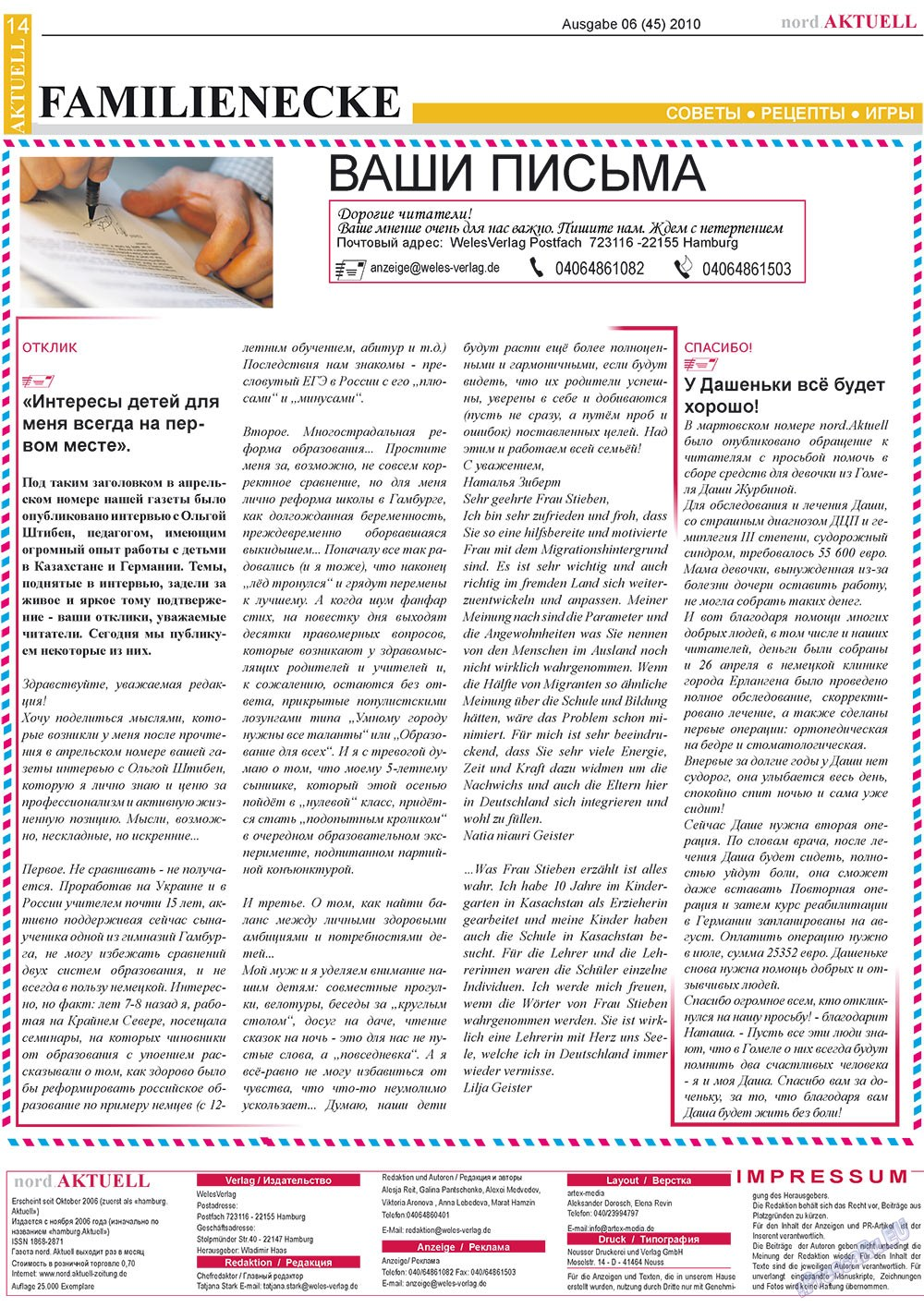 nord.Aktuell (газета). 2010 год, номер 6, стр. 14