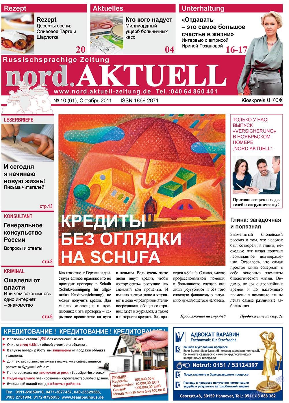 nord.Aktuell (газета). 2011 год, номер 10, стр. 1