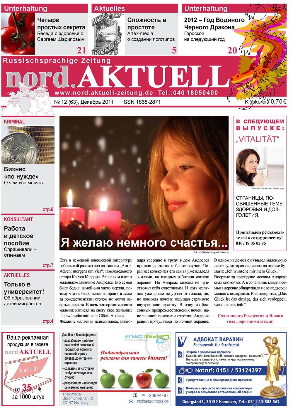 nord.Aktuell (газета). 2011 год, номер 12, стр. 1