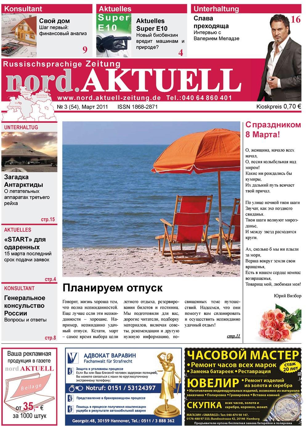 nord.Aktuell (газета). 2011 год, номер 3, стр. 1