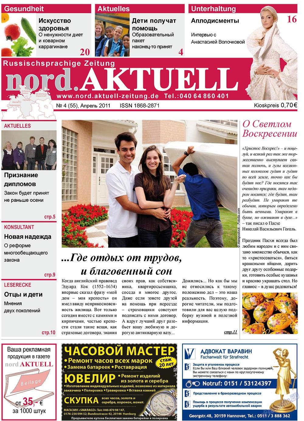 nord.Aktuell (газета). 2011 год, номер 4, стр. 1