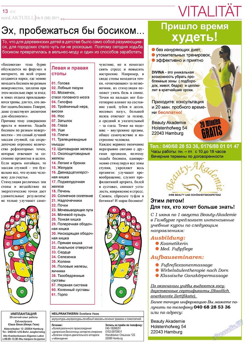 nord.Aktuell (газета). 2011 год, номер 5, стр. 13