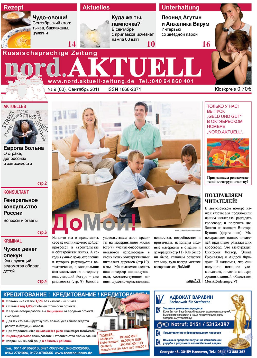 nord.Aktuell (газета). 2011 год, номер 9, стр. 1