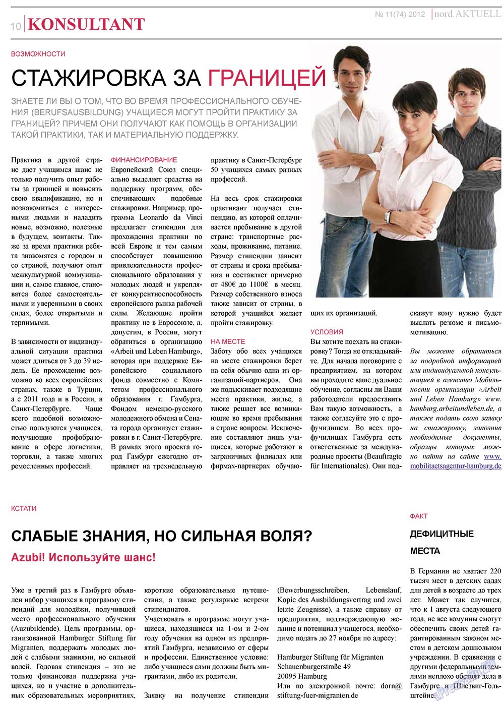nord.Aktuell (газета). 2012 год, номер 11, стр. 10