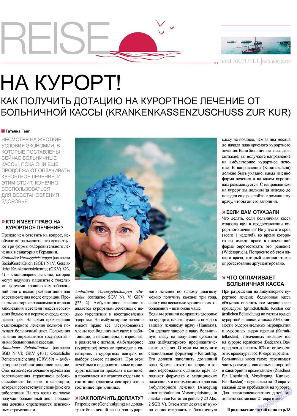 nord.Aktuell (газета). 2012 год, номер 3, стр. 11