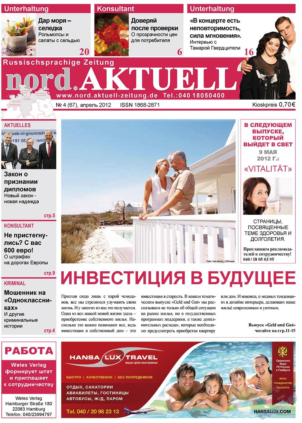 nord.Aktuell (газета). 2012 год, номер 4, стр. 1