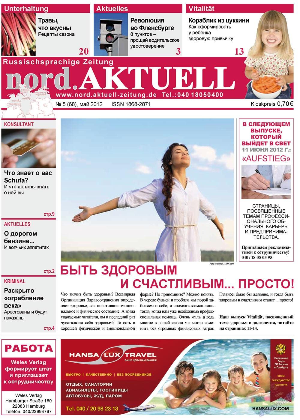 nord.Aktuell (газета). 2012 год, номер 5, стр. 1