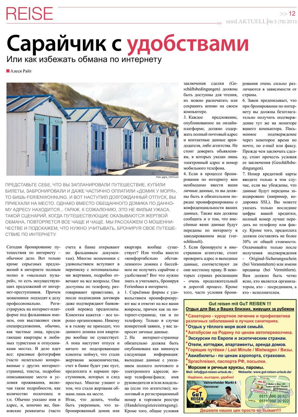 nord.Aktuell (газета). 2013 год, номер 3, стр. 12