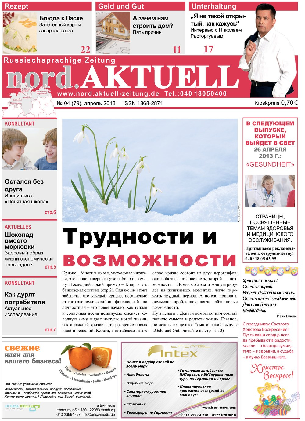nord.Aktuell (газета). 2013 год, номер 4, стр. 1