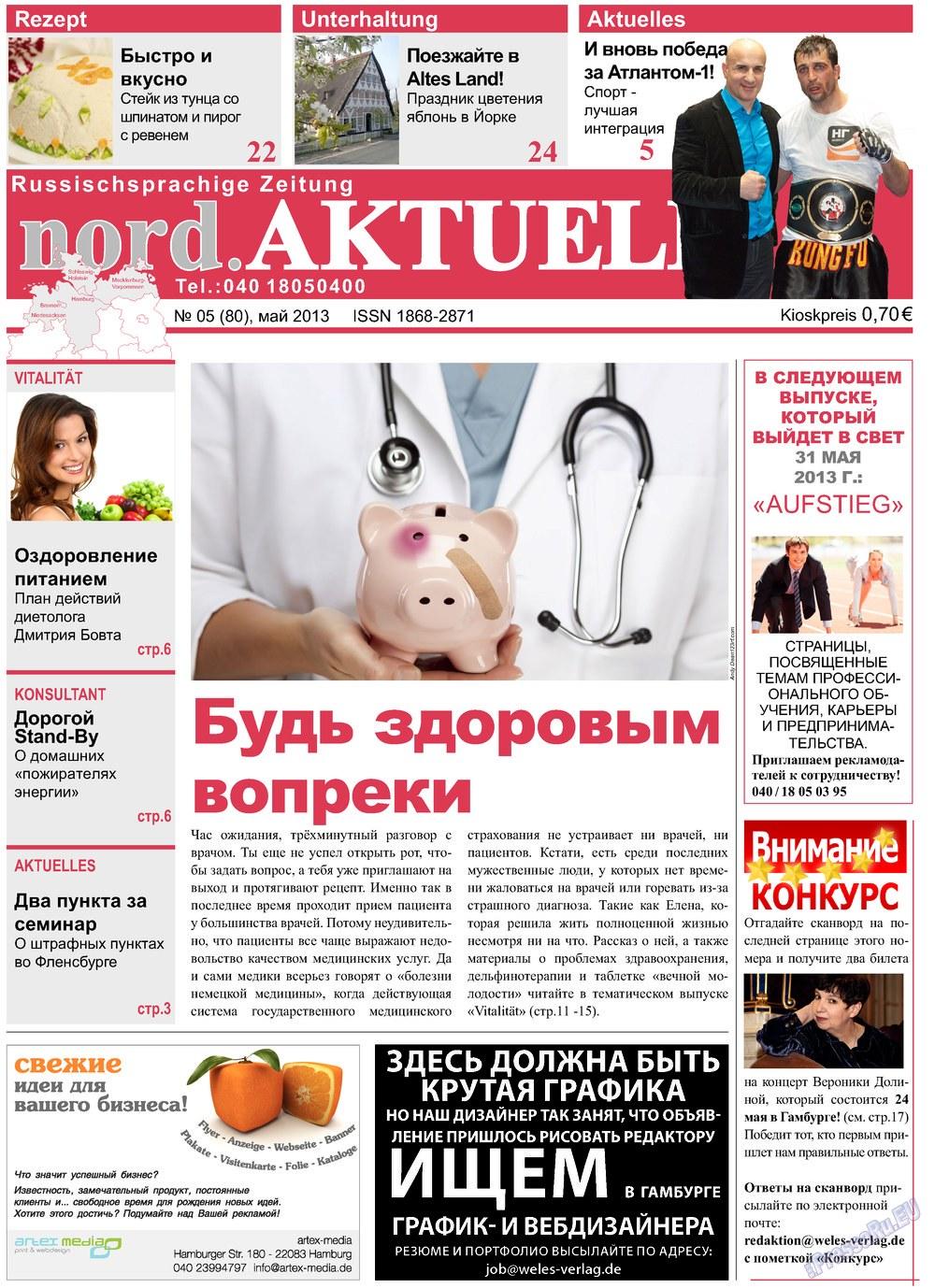 nord.Aktuell (газета). 2013 год, номер 5, стр. 1