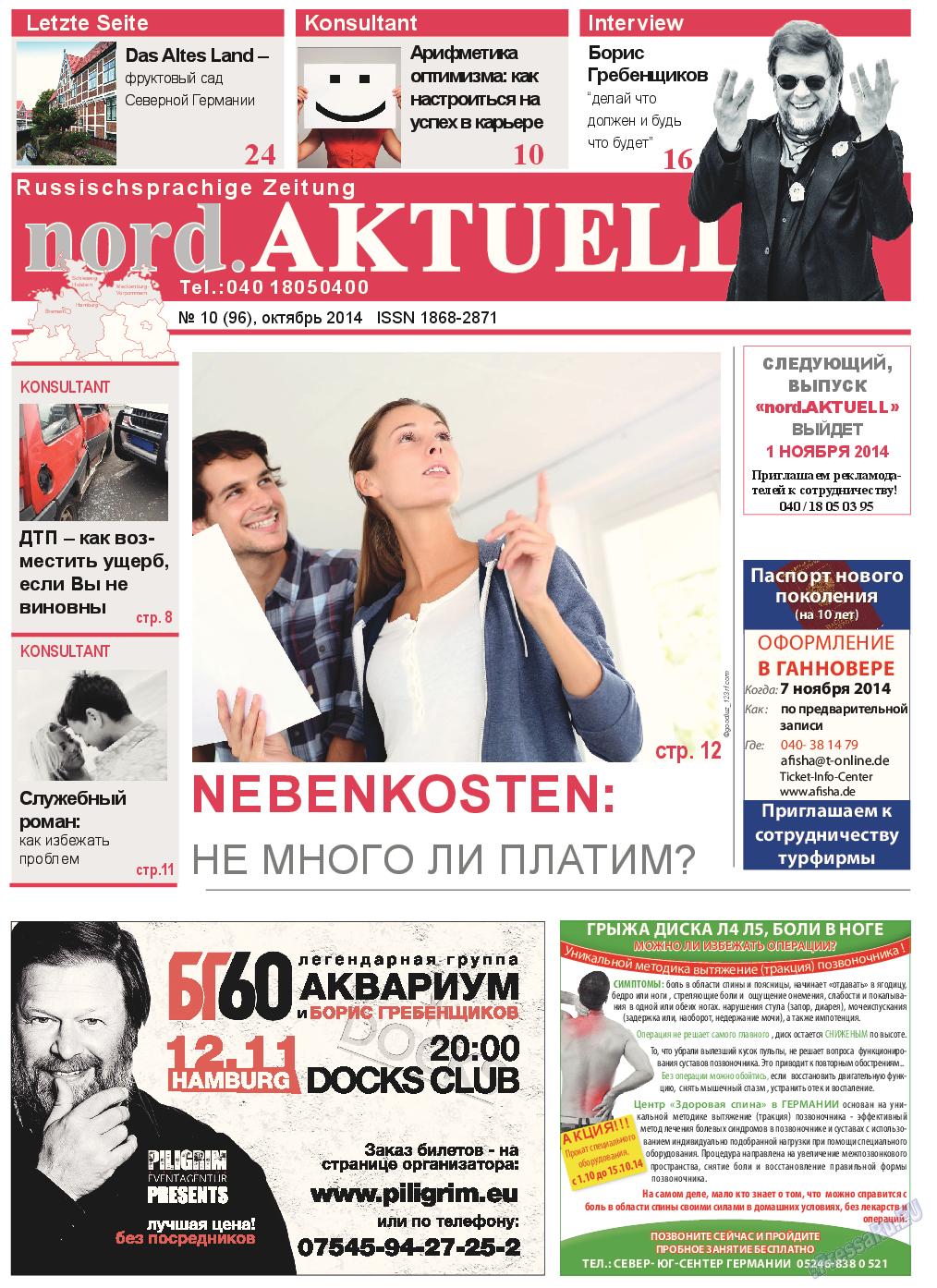 nord.Aktuell (газета). 2014 год, номер 10, стр. 1