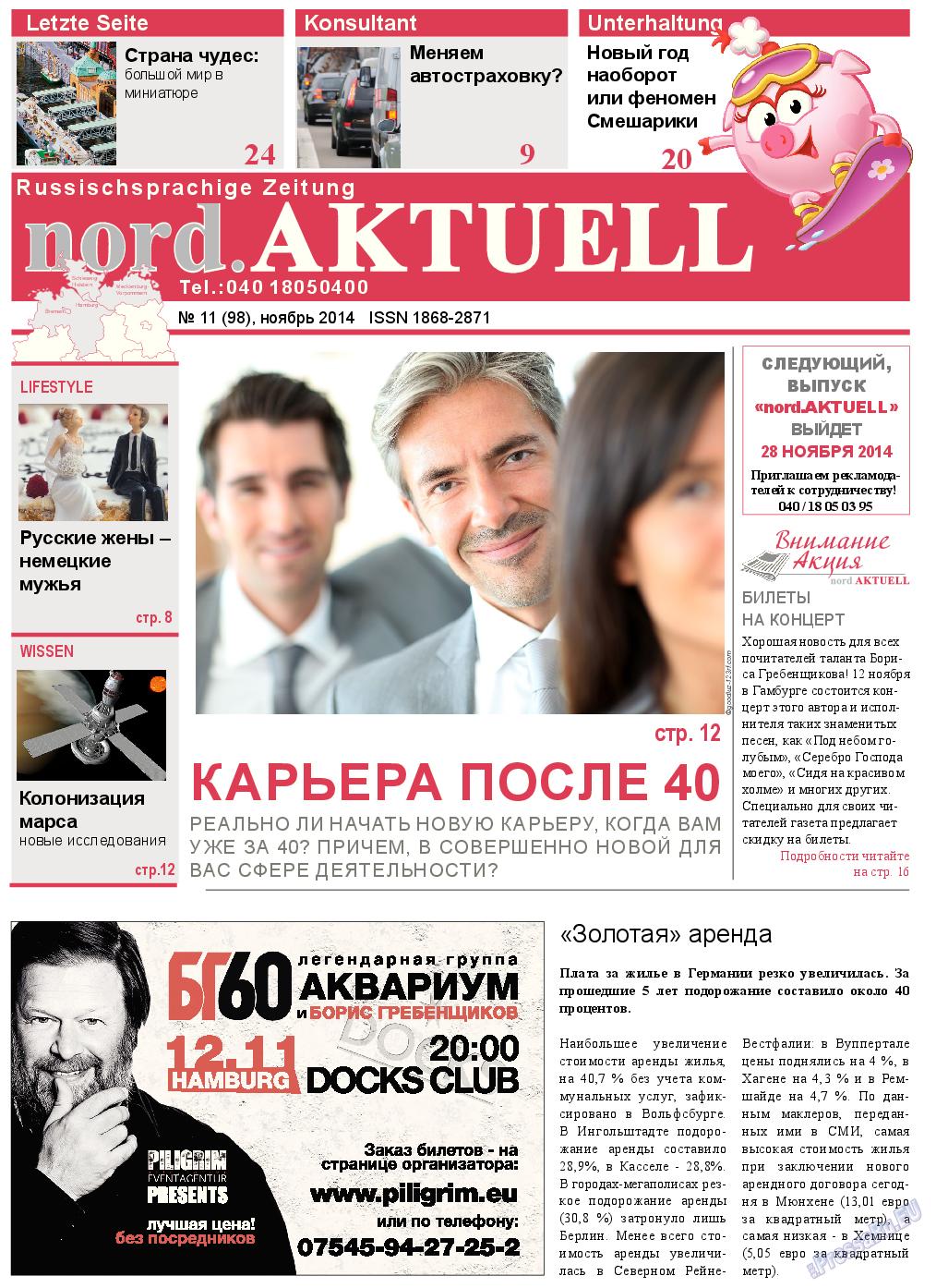 nord.Aktuell (газета). 2014 год, номер 11, стр. 1