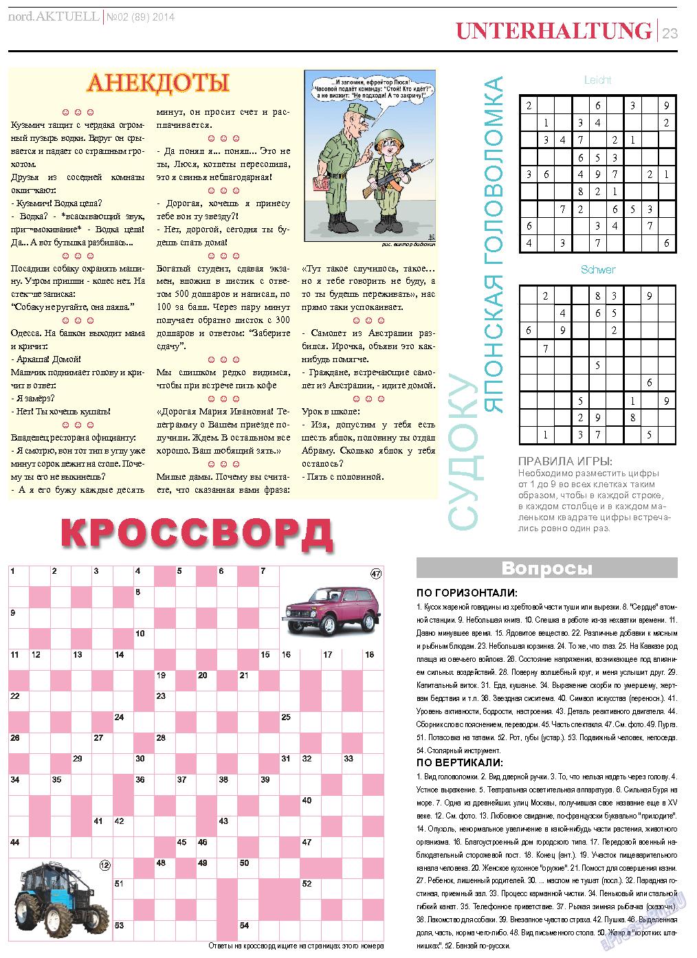 nord.Aktuell (газета). 2014 год, номер 2, стр. 23
