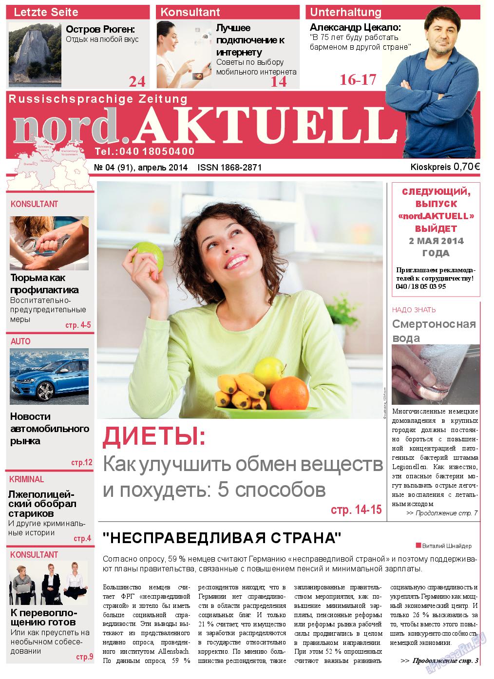nord.Aktuell (газета). 2014 год, номер 4, стр. 1