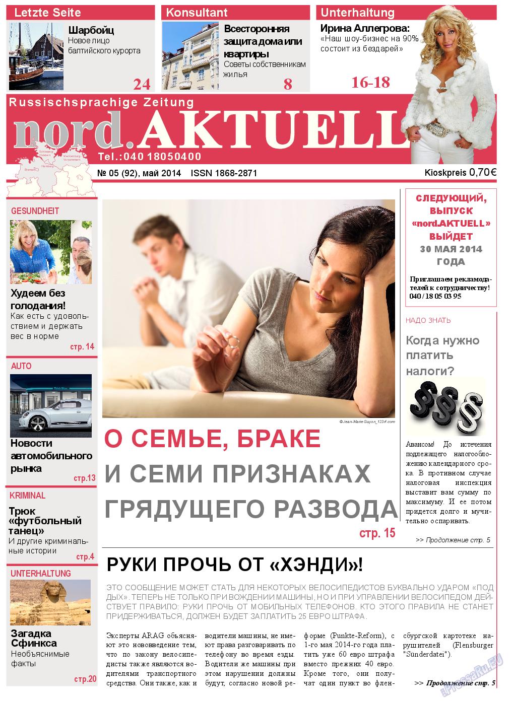 nord.Aktuell (газета). 2014 год, номер 5, стр. 1