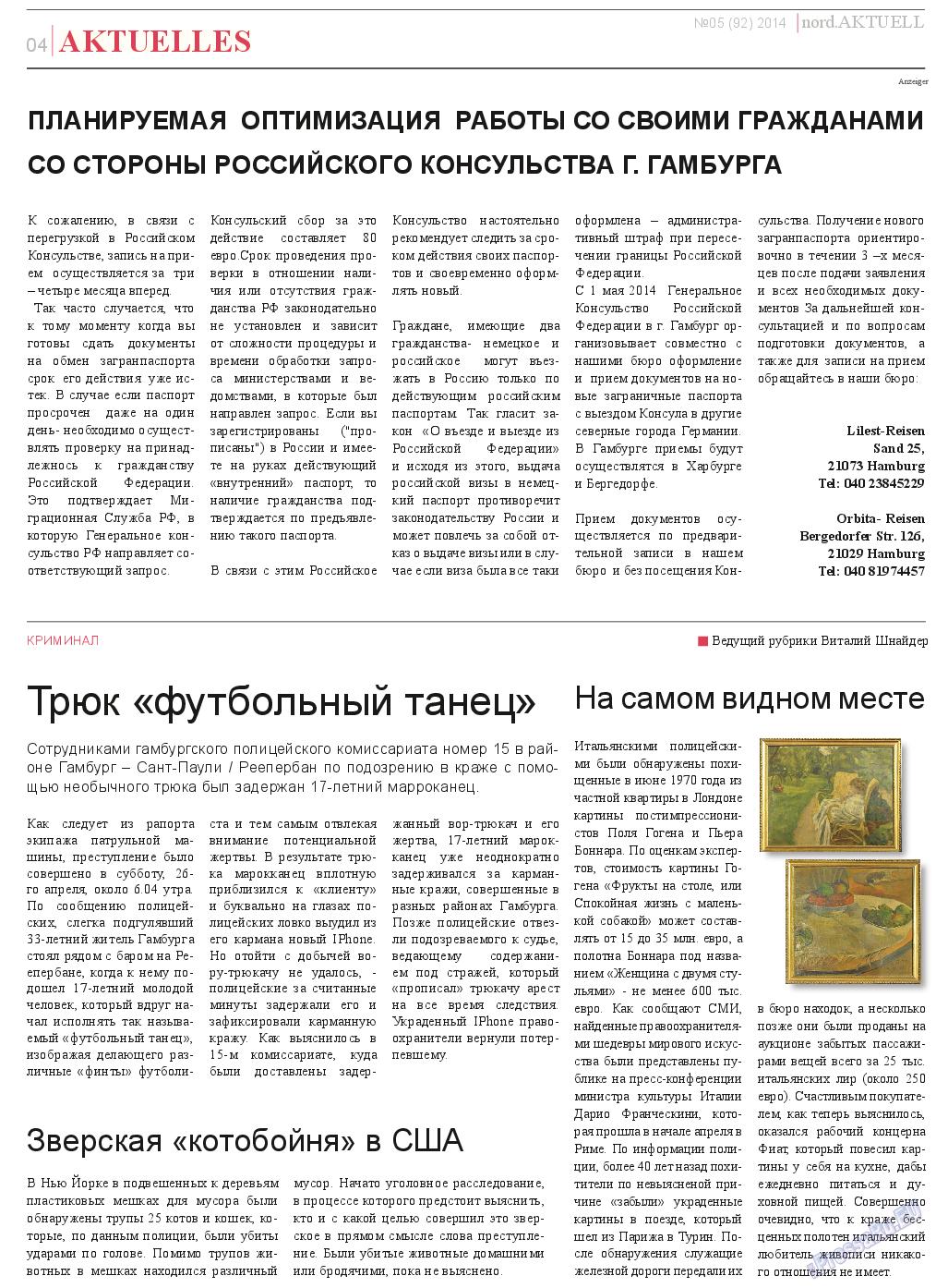 nord.Aktuell (газета). 2014 год, номер 5, стр. 4