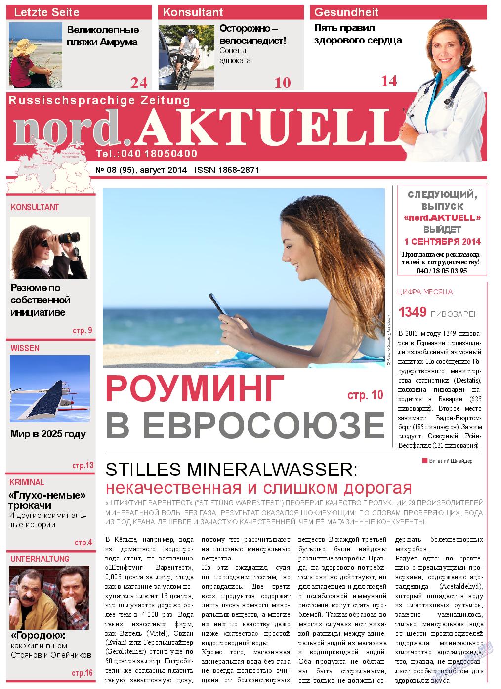 nord.Aktuell (газета). 2014 год, номер 8, стр. 1