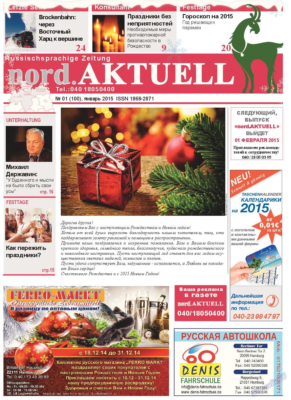nord.Aktuell (газета). 2015 год, номер 1, стр. 1