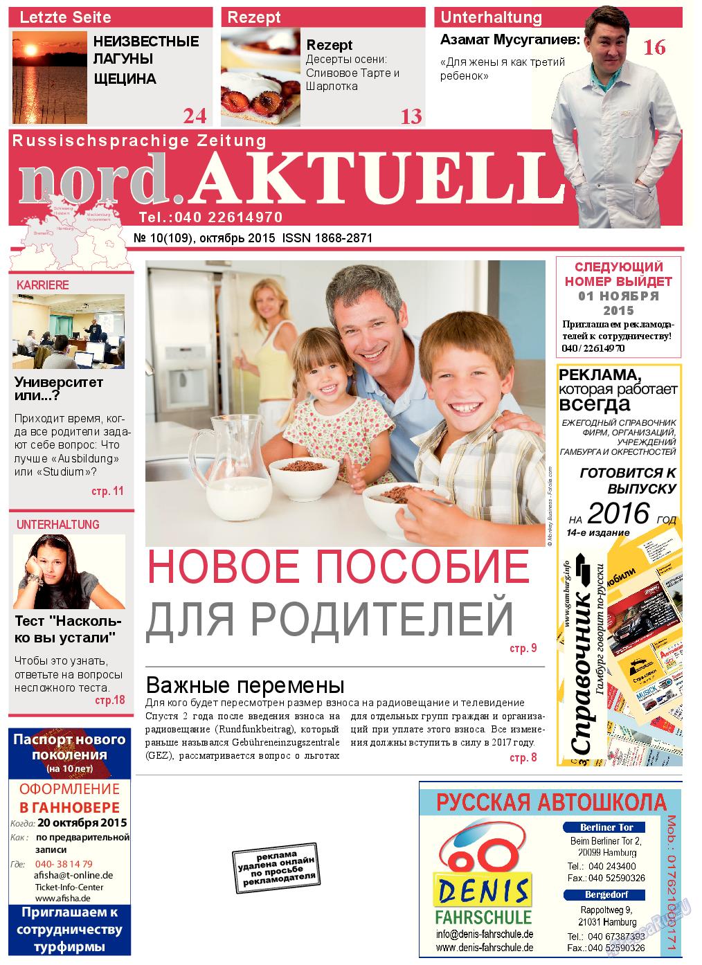 nord.Aktuell (газета). 2015 год, номер 10, стр. 1