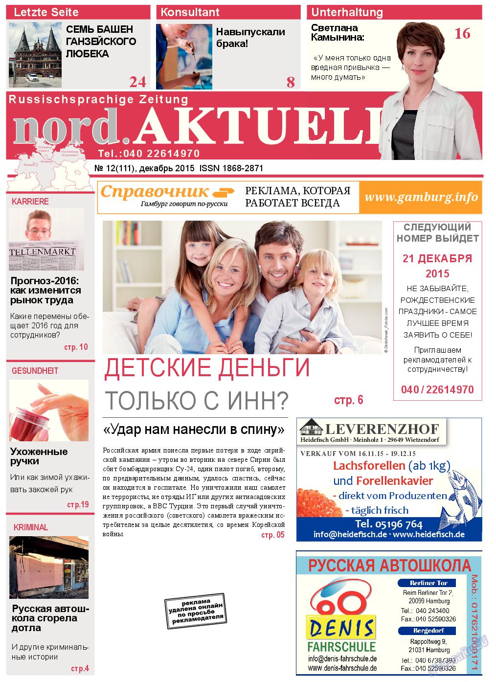 nord.Aktuell (газета). 2015 год, номер 12, стр. 1