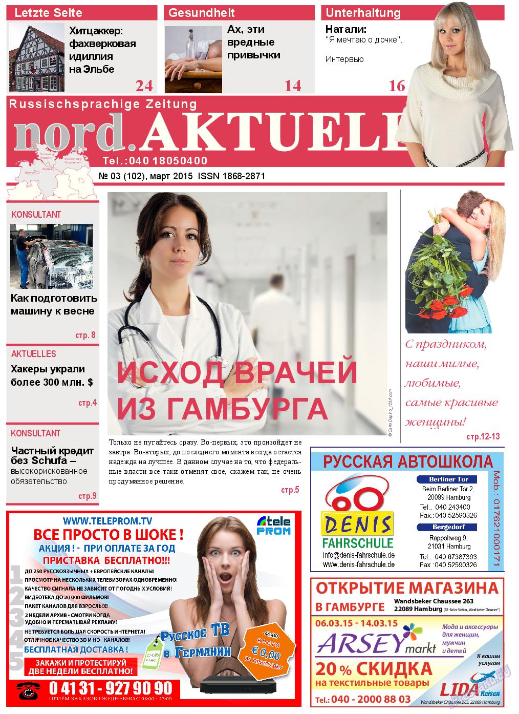 nord.Aktuell (газета). 2015 год, номер 3, стр. 1