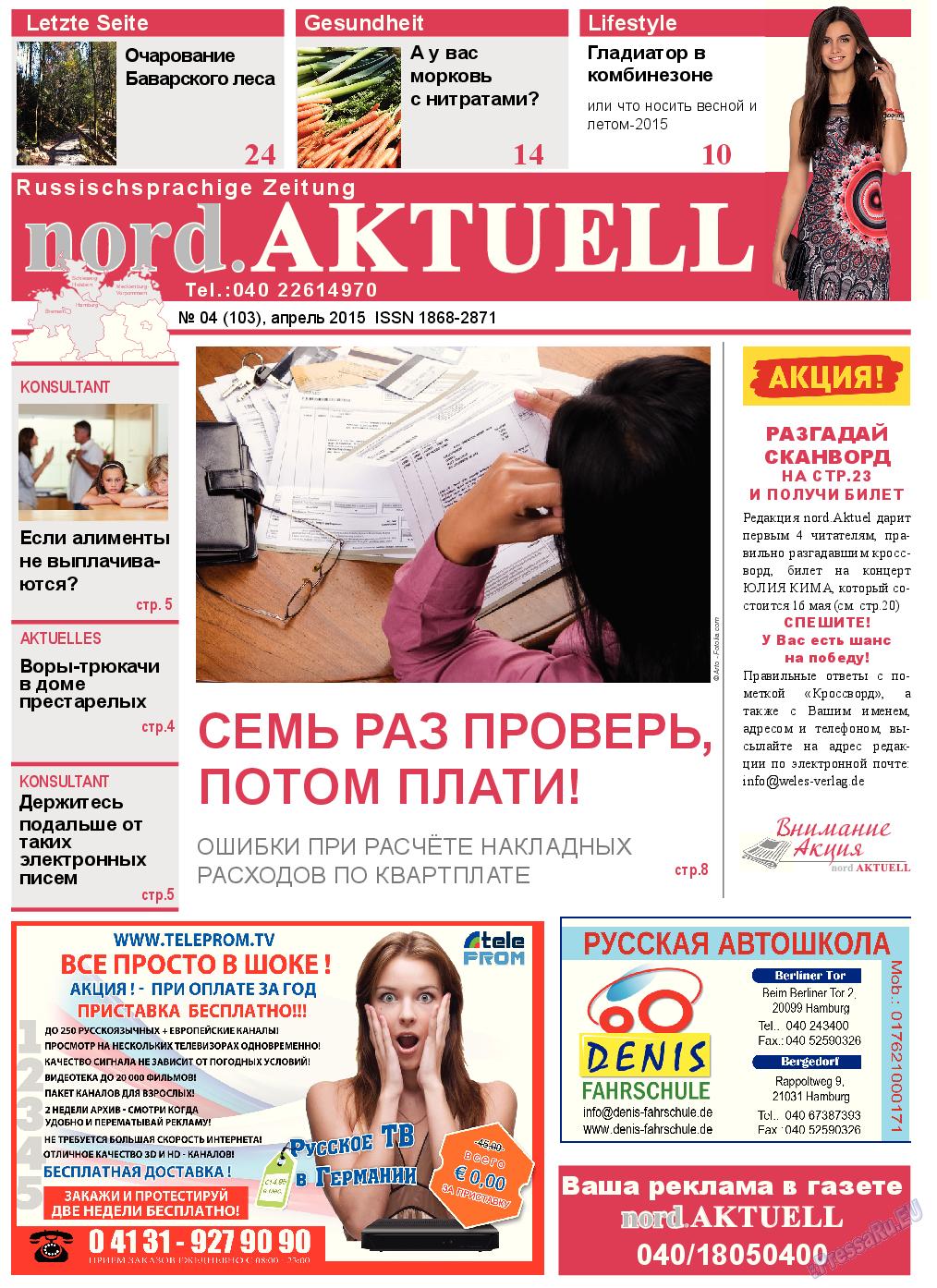 nord.Aktuell (газета). 2015 год, номер 4, стр. 1