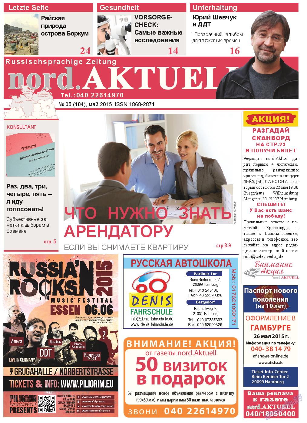 nord.Aktuell (газета). 2015 год, номер 5, стр. 1