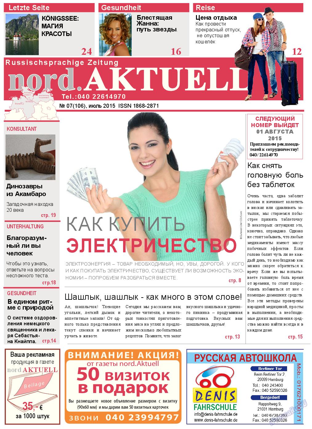 nord.Aktuell (газета). 2015 год, номер 7, стр. 1