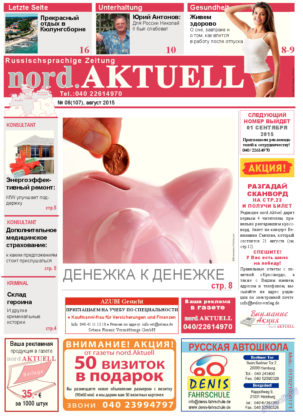 nord.Aktuell (газета). 2015 год, номер 8, стр. 1