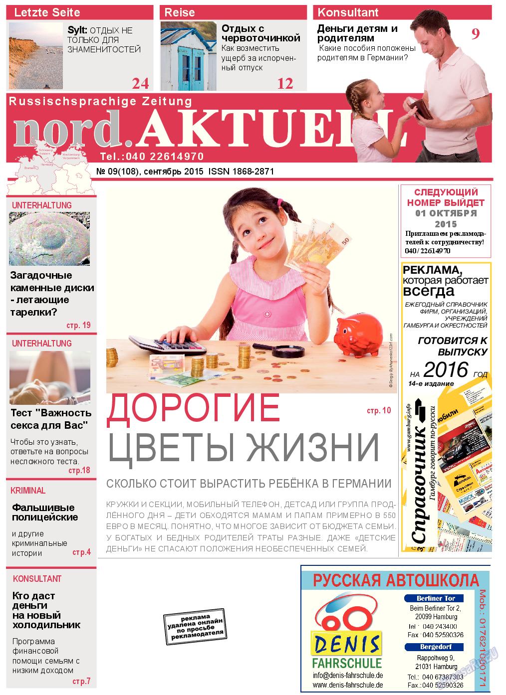 nord.Aktuell (газета). 2015 год, номер 9, стр. 1