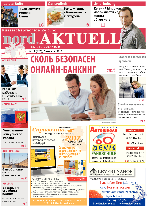 nord.Aktuell (газета). 2016 год, номер 12, стр. 1