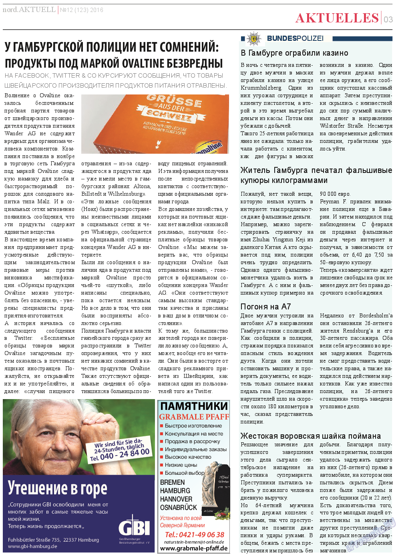 nord.Aktuell (газета). 2016 год, номер 12, стр. 3