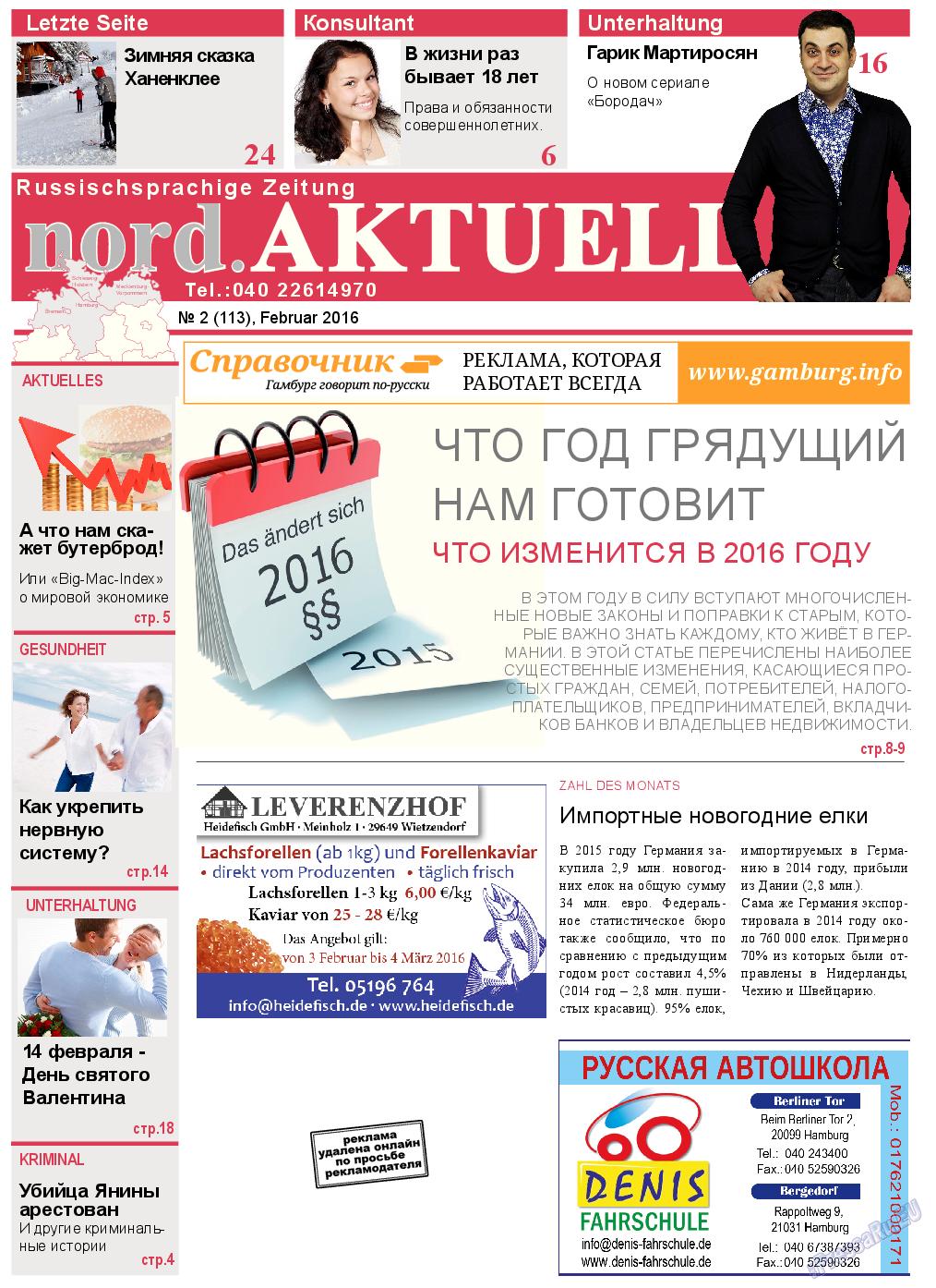 nord.Aktuell (газета). 2016 год, номер 2, стр. 1