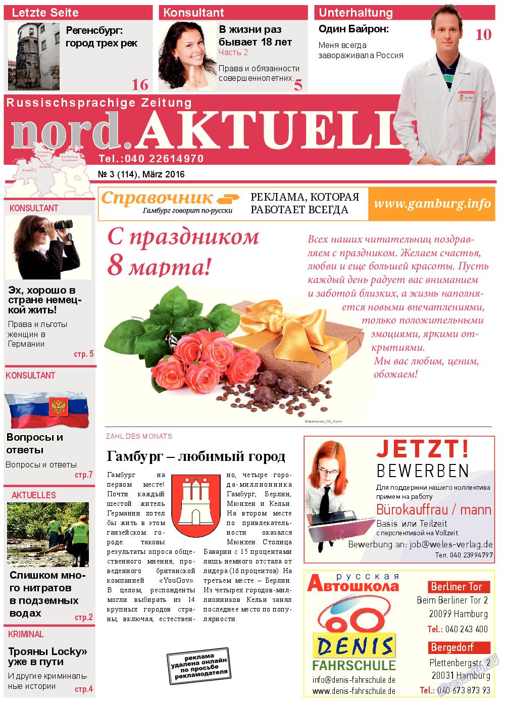nord.Aktuell (газета). 2016 год, номер 3, стр. 1