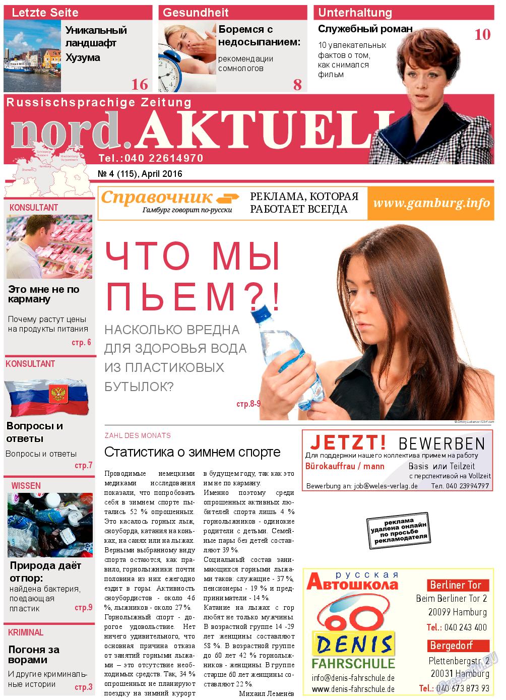nord.Aktuell (газета). 2016 год, номер 4, стр. 1