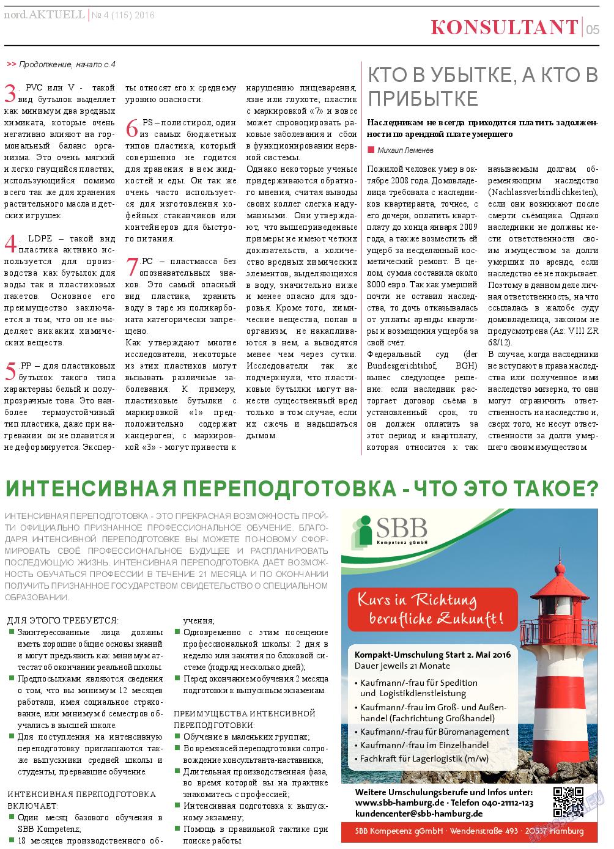 nord.Aktuell (газета). 2016 год, номер 4, стр. 5