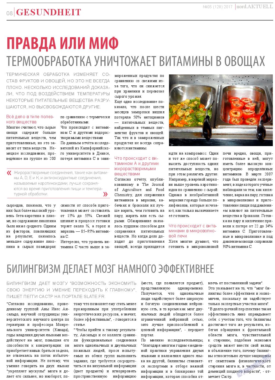 nord.Aktuell (газета). 2017 год, номер 5, стр. 8